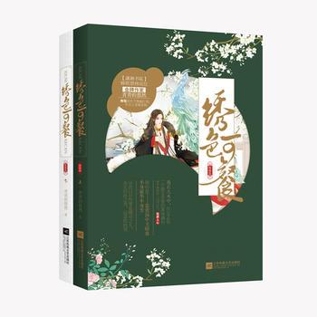 绣色可餐·凝锦篇(全2册)
