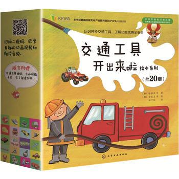 交通工具开出来啦绘本系列(全20册)
