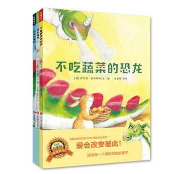 大个子恐龙和小个子兔:不吃蔬菜的恐龙、谁来救我、恐龙开派对(共3册)