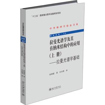 拉曼光谱学及其在纳米结构中的应用(上册)——拉曼光谱学基础