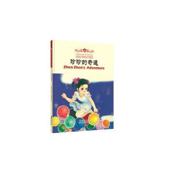 Zhen Zhen's Dream 珍珍的奇遇