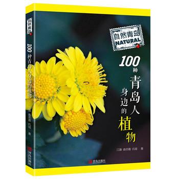 自然青岛:100种青岛人身边的植物