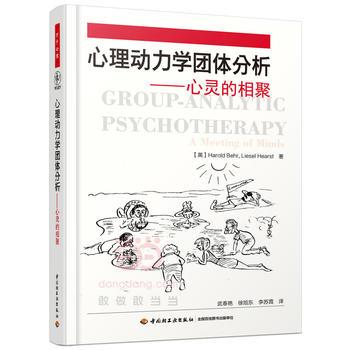 心理动力学团体分析——心灵的相聚