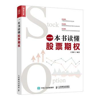 一本书读懂股票期权