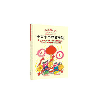 Legends of Ten Chinese Traditional Festivals 中国十个节日传说