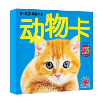 阳光宝贝 0~3岁早教大卡:动物卡