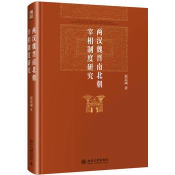 两汉魏晋南北朝宰相制度研究(精装)
