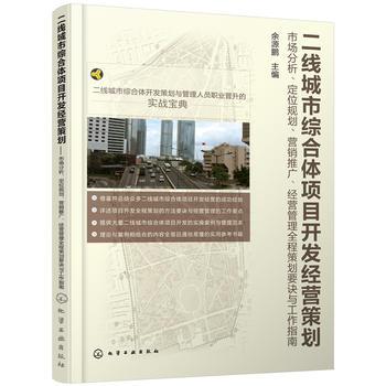 二线城市综合体项目开发经营策划:市场分析、定位规划、营销推广、经营管理全程策划要诀与工作指南
