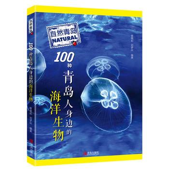 自然青岛:100种青岛人身边的海洋生物