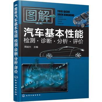 图解汽车基本性能检测·诊断·分析·评价