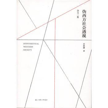 伪西方社会透视(杂文二集)