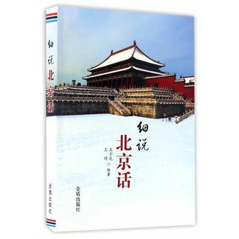 细说北京话