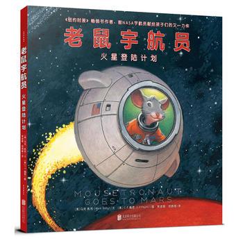 老鼠宇航员火星登陆计划