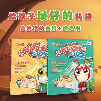 小蚂蚁古诗奇幻之旅套装(共2册)