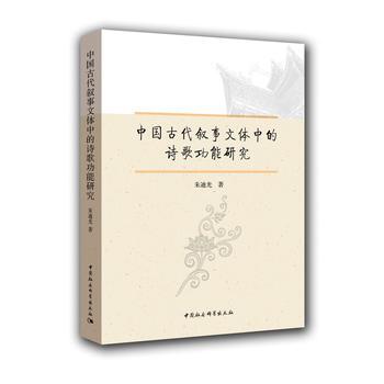 中国古代叙事文体中的诗歌功能研究