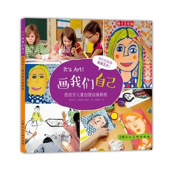 画我们自己:西班牙儿童创意绘画教程