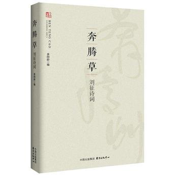 奔腾草:刘征诗词