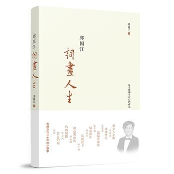 郑国江词画人生