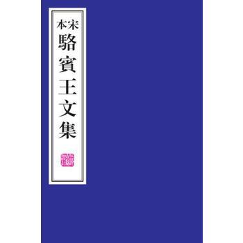 宋本骆宾王文集(全二册)