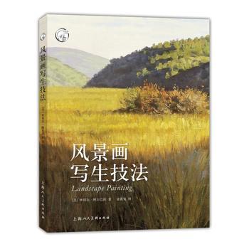 西方经典美术技法译丛:风景画写生技法