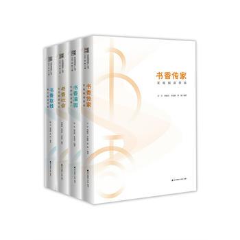 书香中国 全民阅读推广丛书(全四册)(书香社会、书香传家、书香满园、书香在线)