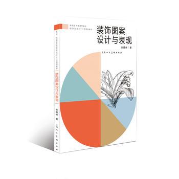 装饰图案设计与表现---新视域·中国高等院校视觉传达设计十三五规划教材