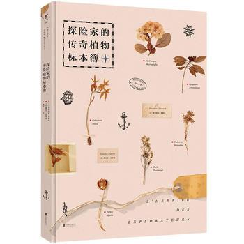 探险家的传奇植物标本簿(精装)