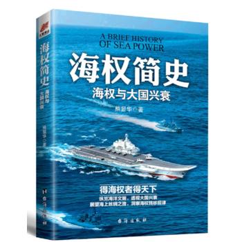 海权简史:海权与大国兴衰