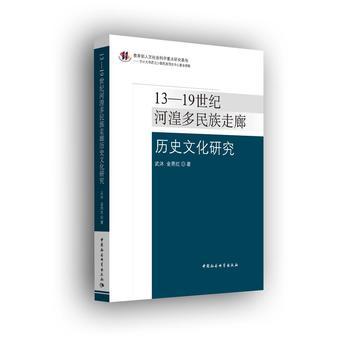 13-19世纪河湟多民族历史文化研究