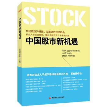 中国股市新机遇