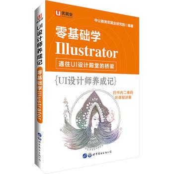 中公UI设计师养成记零基础学Illustrator