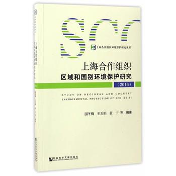 上海合作组织区域和国别环境保护研究(2016)