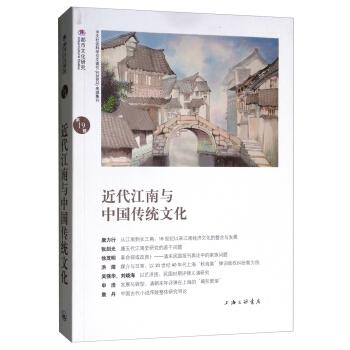 近代江南与中国传统文化