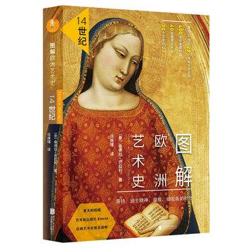 图解欧洲艺术史:14世纪