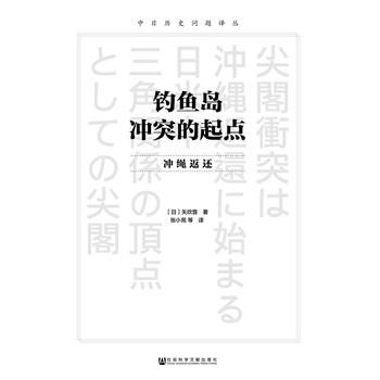 钓鱼岛冲突的起点:冲绳返还