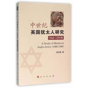 中世纪英国犹太人研究(1066-1290年)
