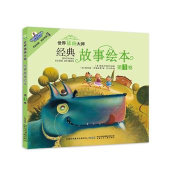 世界插画大师经典故事绘本:第1卷