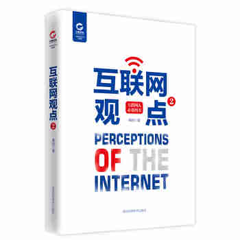 互联网观点2