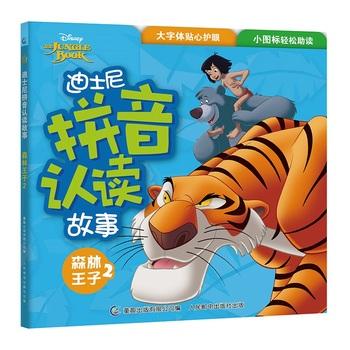 迪士尼拼音认读故事——森林王子2