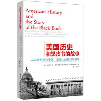 美国历史和黑皮书的故事