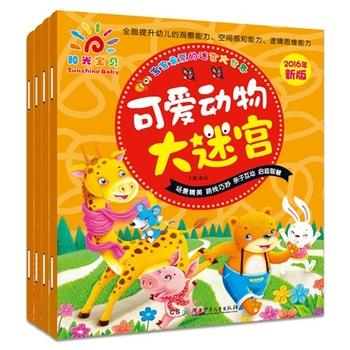 阳光宝贝 2016年新版宝宝最爱的迷宫大世界(全套4册)