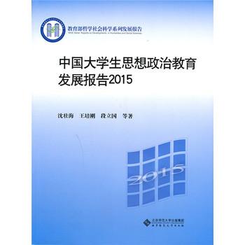 中国大学生思想政治教育发展报告2015