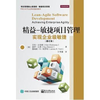 精益—敏捷项目管理:实现企业级敏捷(修订本)