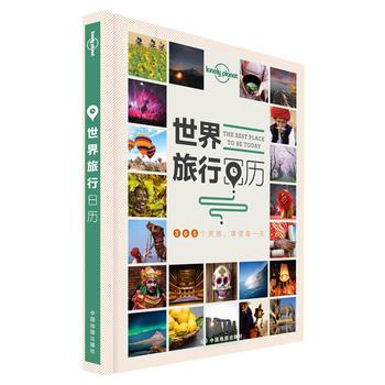 孤独星球Lonely Planet旅行读物系列:世界旅行日历