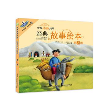 世界插画大师经典故事绘本:第3卷