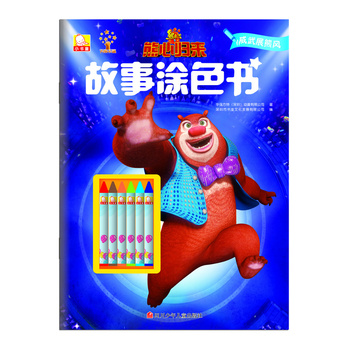 熊心归来故事涂色书:威武展熊风
