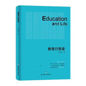 教育行思录
