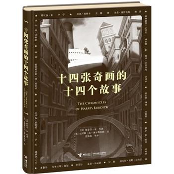 十四张奇画的十四个故事(精装)