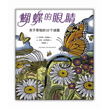 蝴蝶的眼睛:关于草地的16个谜题(精装)