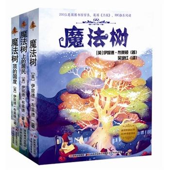 魔法树的故事-魔法树上的居民